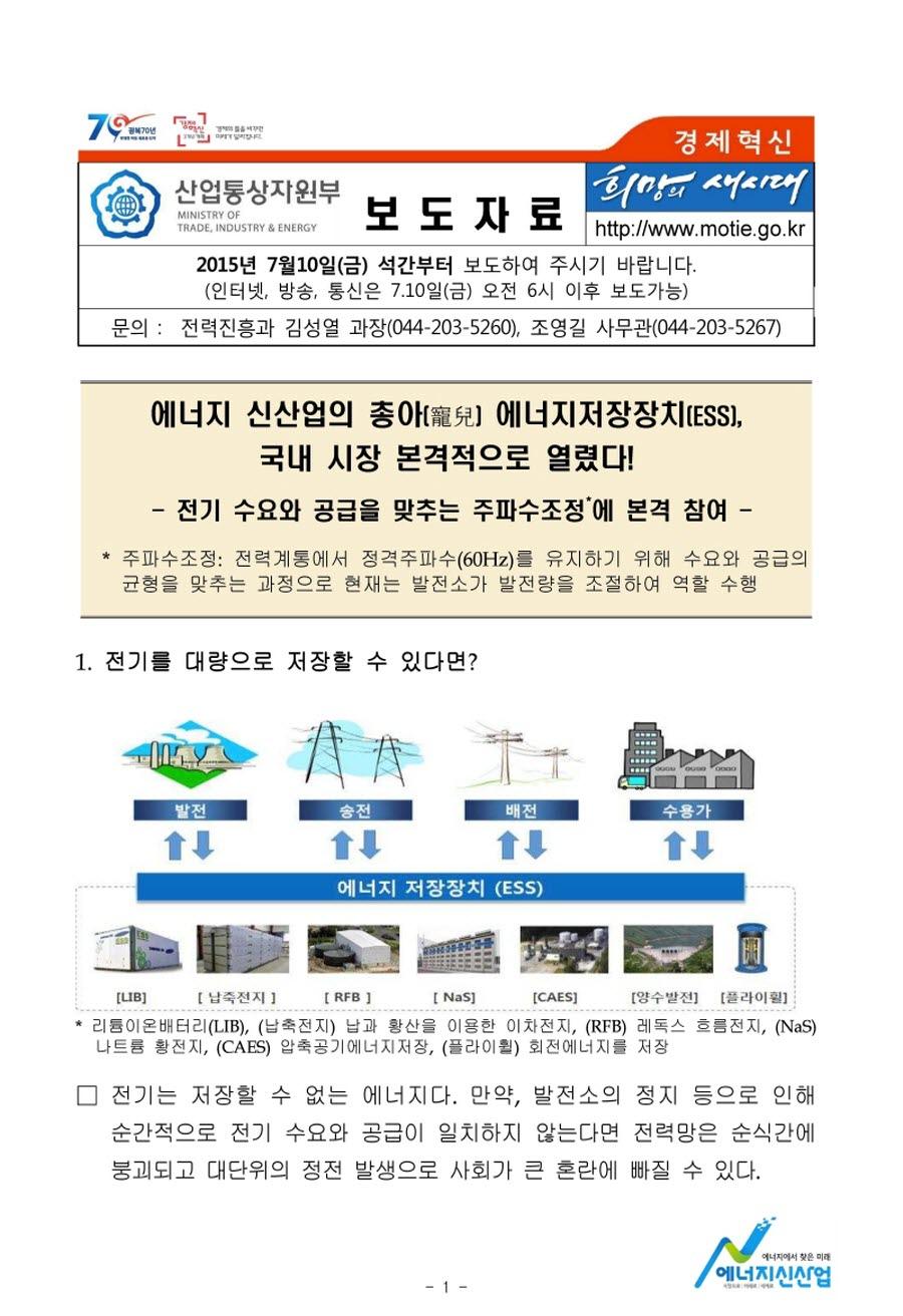 150709 (10일석간) 전력진흥과, 에너지저장 장치_페이지_01.jpg