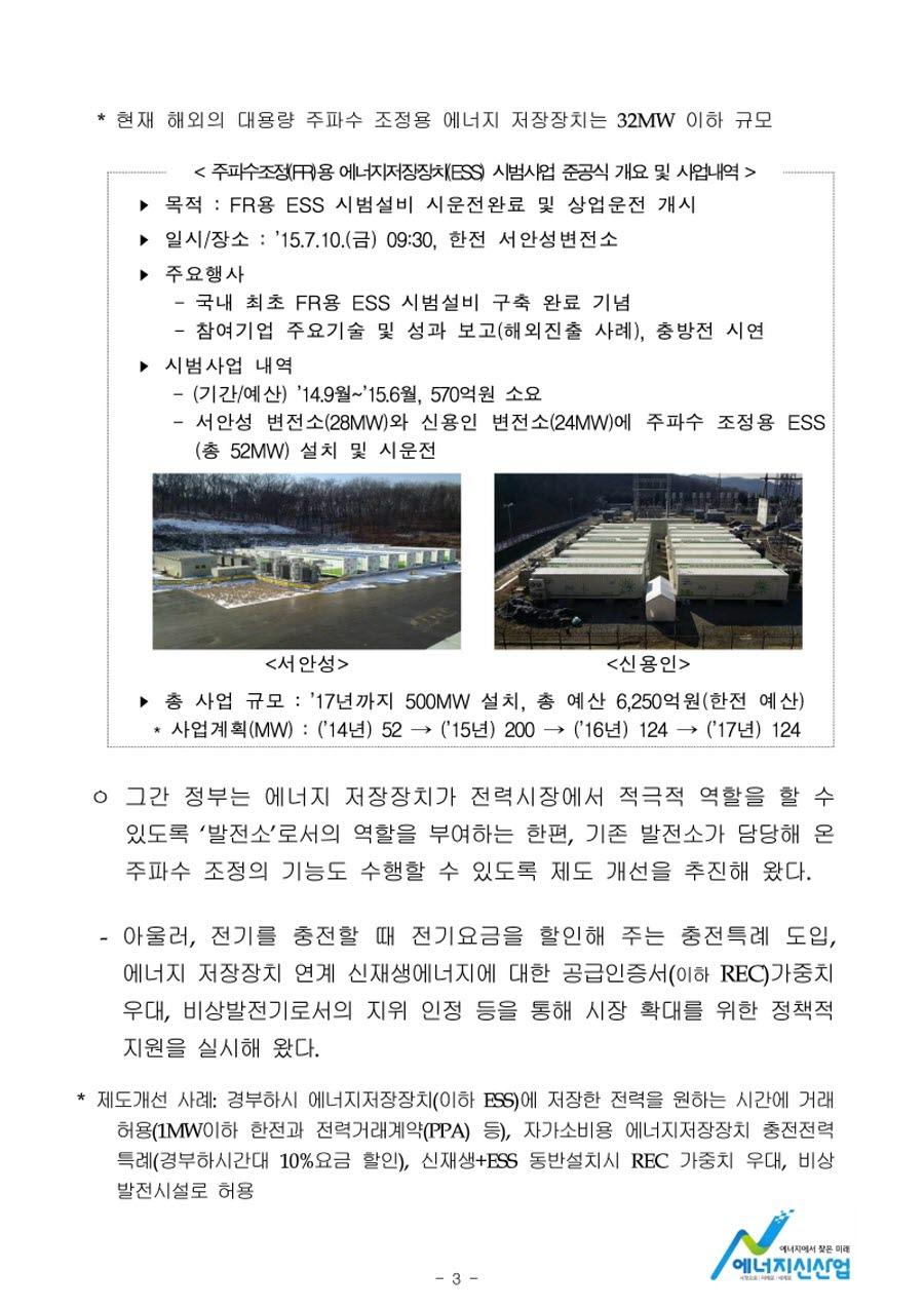 150709 (10일석간) 전력진흥과, 에너지저장 장치_페이지_03.jpg