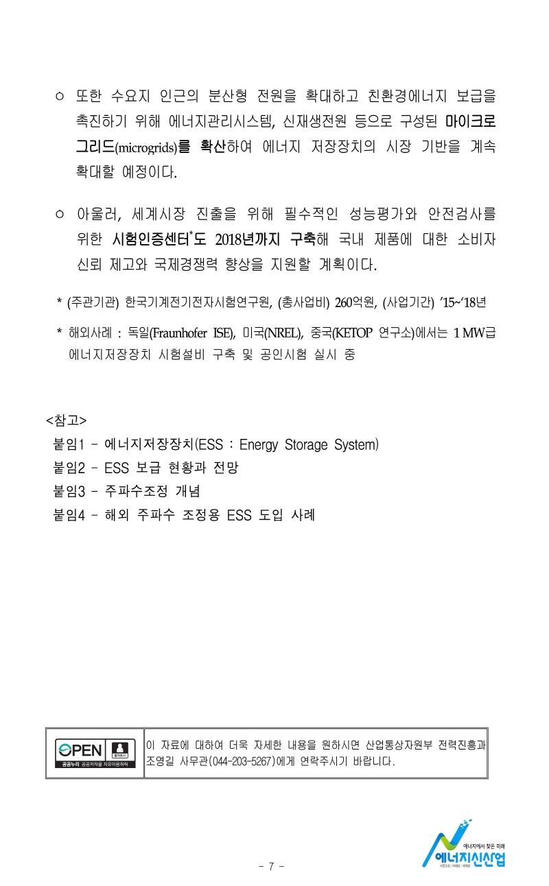 150709 (10일석간) 전력진흥과, 에너지저장 장치_페이지_07.jpg