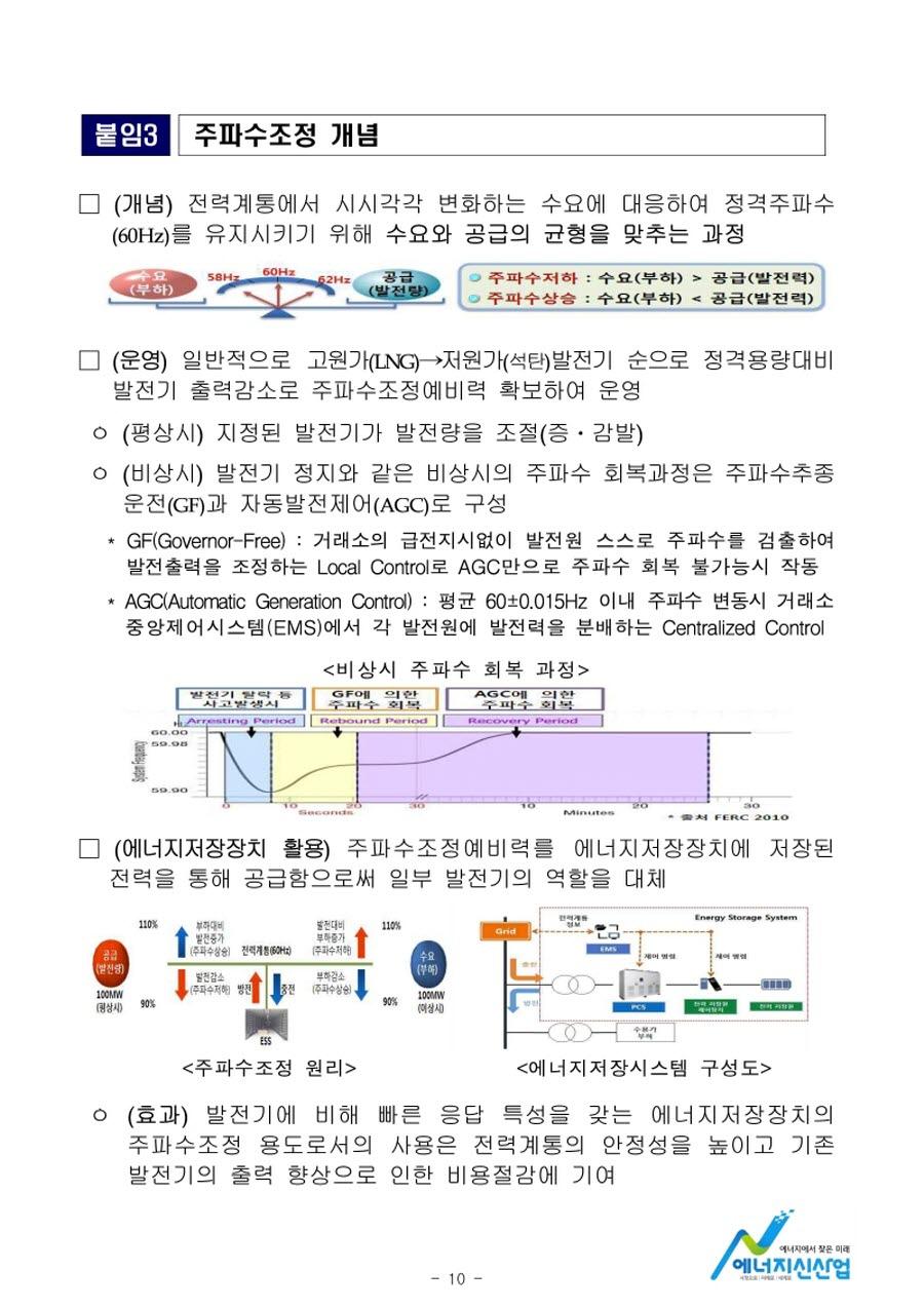 150709 (10일석간) 전력진흥과, 에너지저장 장치_페이지_10.jpg