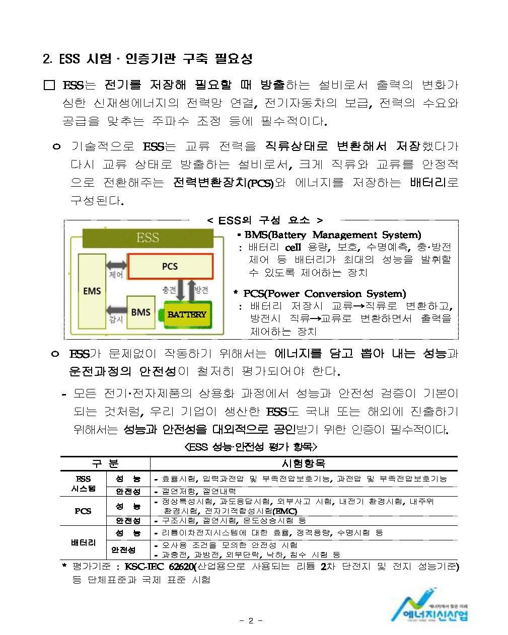 150902 (3일조간) 전력진흥과, 대용량 에너지장치 시험인증기반 구축_페이지_02.jpg