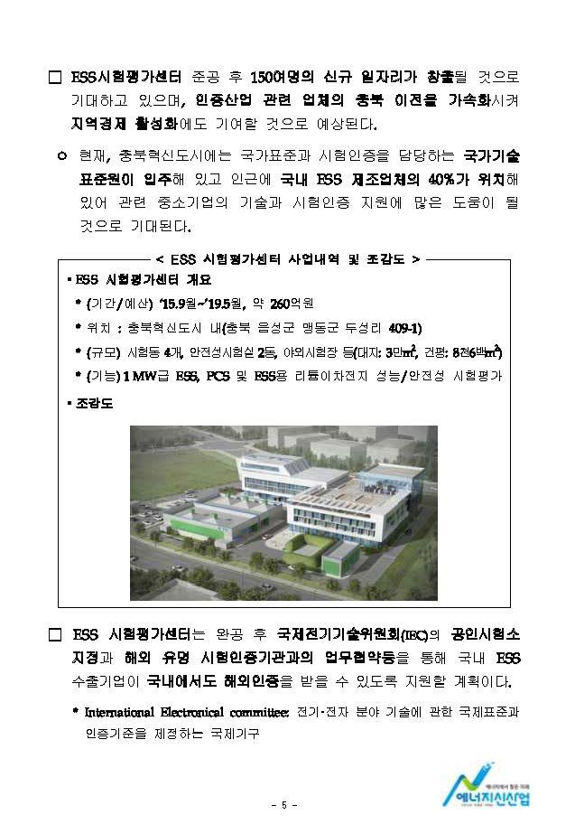 150902 (3일조간) 전력진흥과, 대용량 에너지장치 시험인증기반 구축_페이지_05.jpg