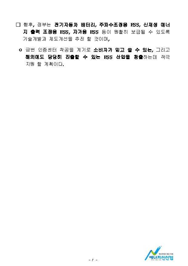 150902 (3일조간) 전력진흥과, 대용량 에너지장치 시험인증기반 구축_페이지_07.jpg