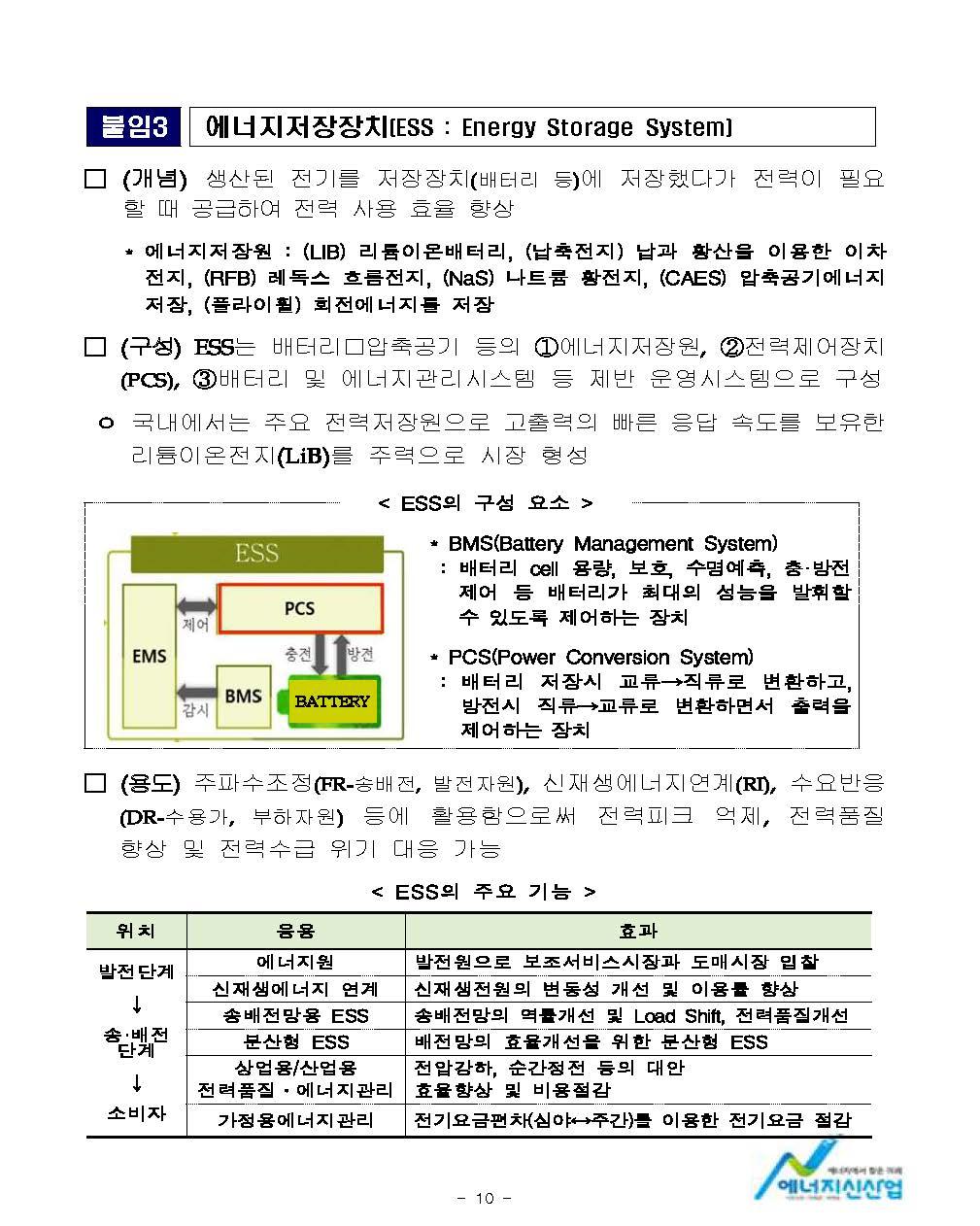 150902 (3일조간) 전력진흥과, 대용량 에너지장치 시험인증기반 구축_페이지_10.jpg