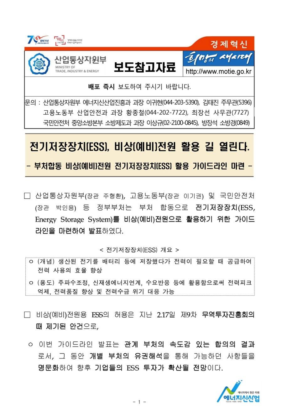 160224 (참고자료) 에너지신산업진흥과, 가이드라인 발표_페이지_1.jpg