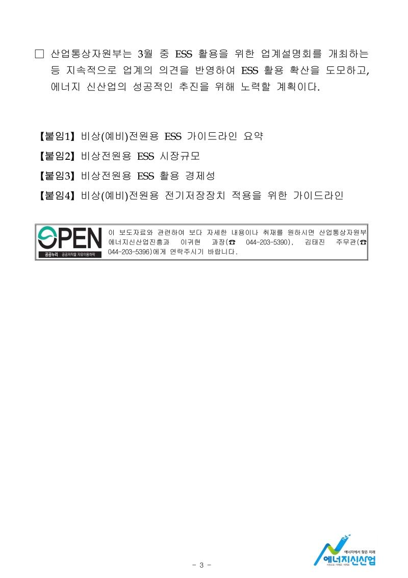 160224 (참고자료) 에너지신산업진흥과, 가이드라인 발표_페이지_3.jpg
