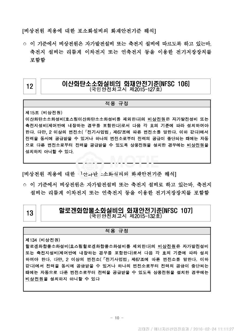 0224 (참고자료) 에너지신산업진흥과, 가이드라인 발표(붙임)_페이지_12.jpg