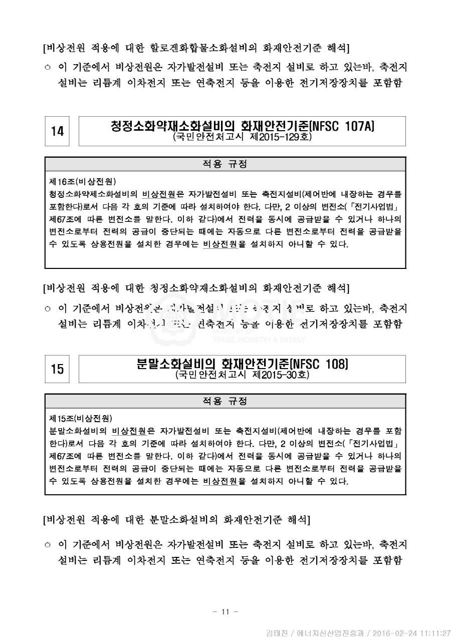 0224 (참고자료) 에너지신산업진흥과, 가이드라인 발표(붙임)_페이지_13.jpg