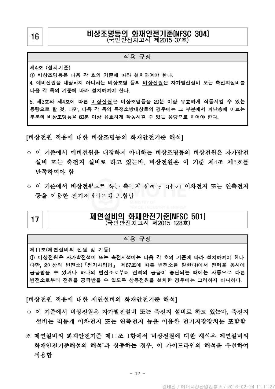 0224 (참고자료) 에너지신산업진흥과, 가이드라인 발표(붙임)_페이지_14.jpg
