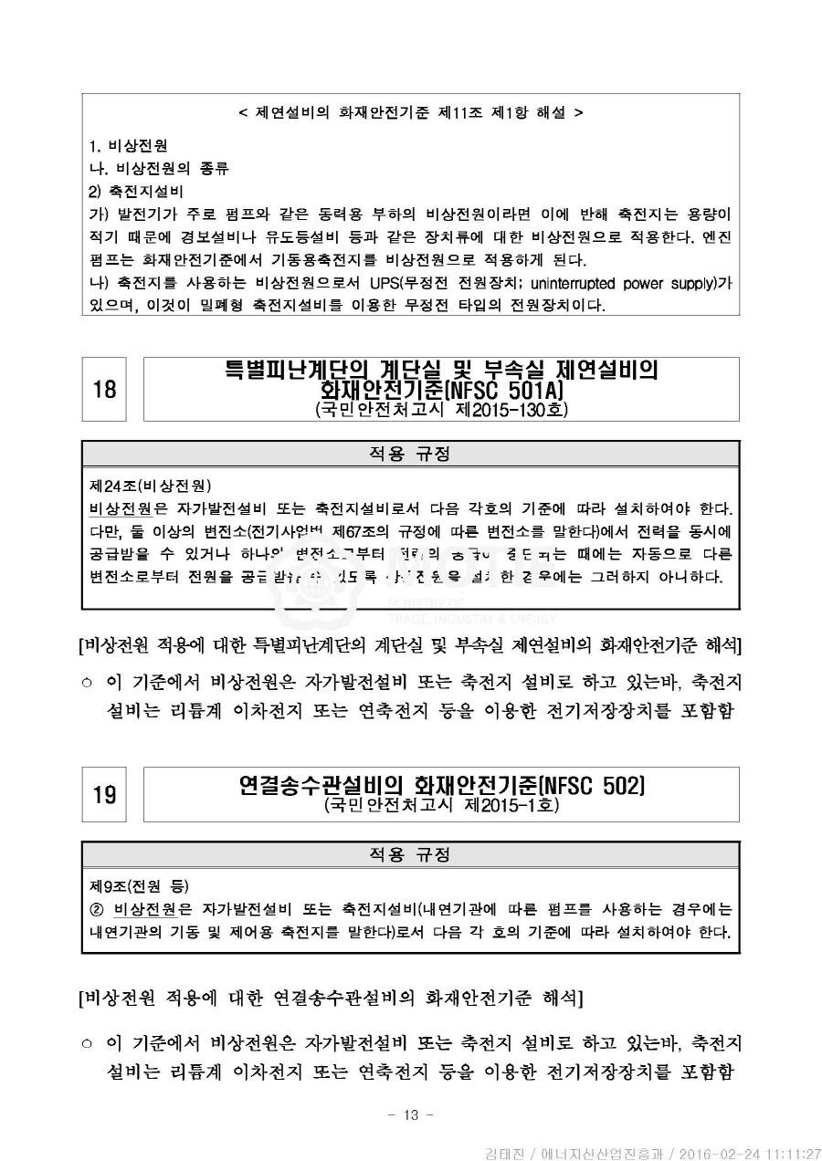 0224 (참고자료) 에너지신산업진흥과, 가이드라인 발표(붙임)_페이지_15.jpg