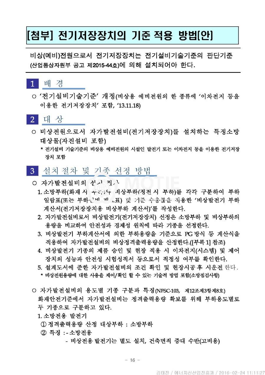 0224 (참고자료) 에너지신산업진흥과, 가이드라인 발표(붙임)_페이지_18.jpg