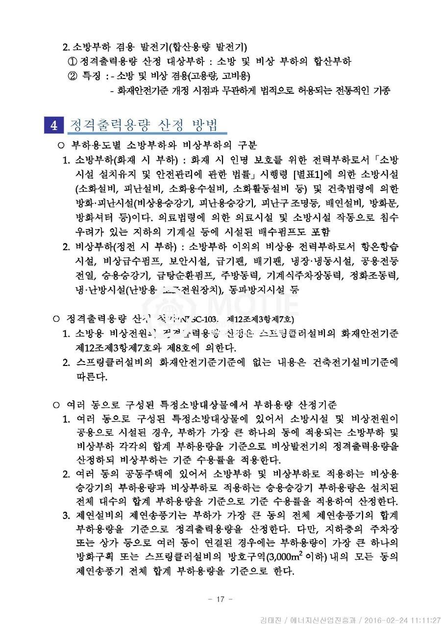 0224 (참고자료) 에너지신산업진흥과, 가이드라인 발표(붙임)_페이지_19.jpg