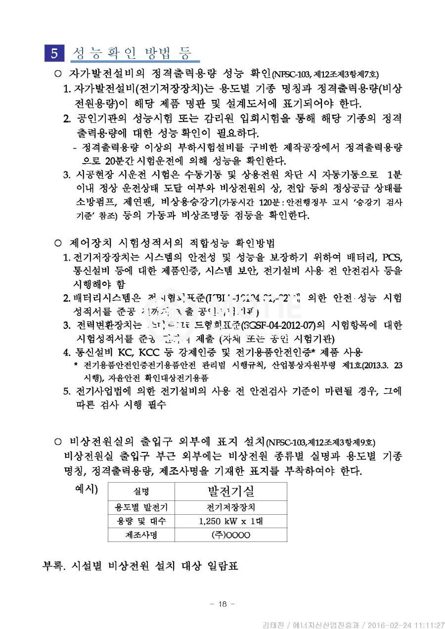 0224 (참고자료) 에너지신산업진흥과, 가이드라인 발표(붙임)_페이지_20.jpg