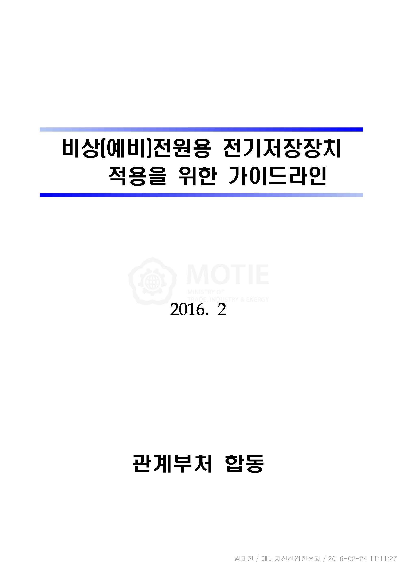 0224 (참고자료) 에너지신산업진흥과, 가이드라인 발표(붙임)_페이지_01.jpg