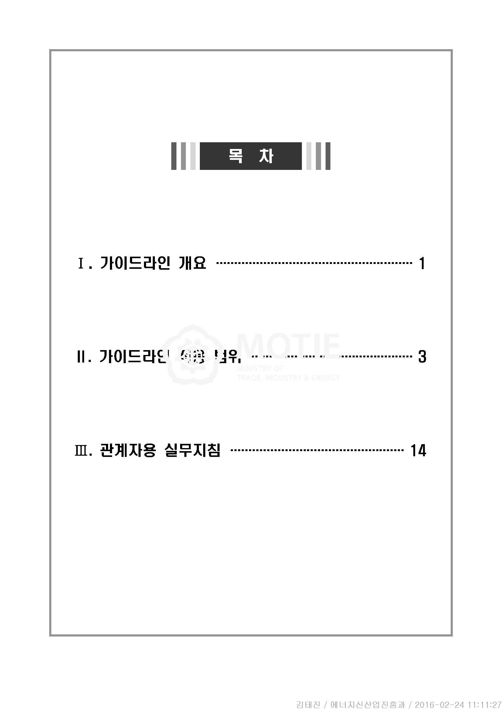 0224 (참고자료) 에너지신산업진흥과, 가이드라인 발표(붙임)_페이지_02.jpg