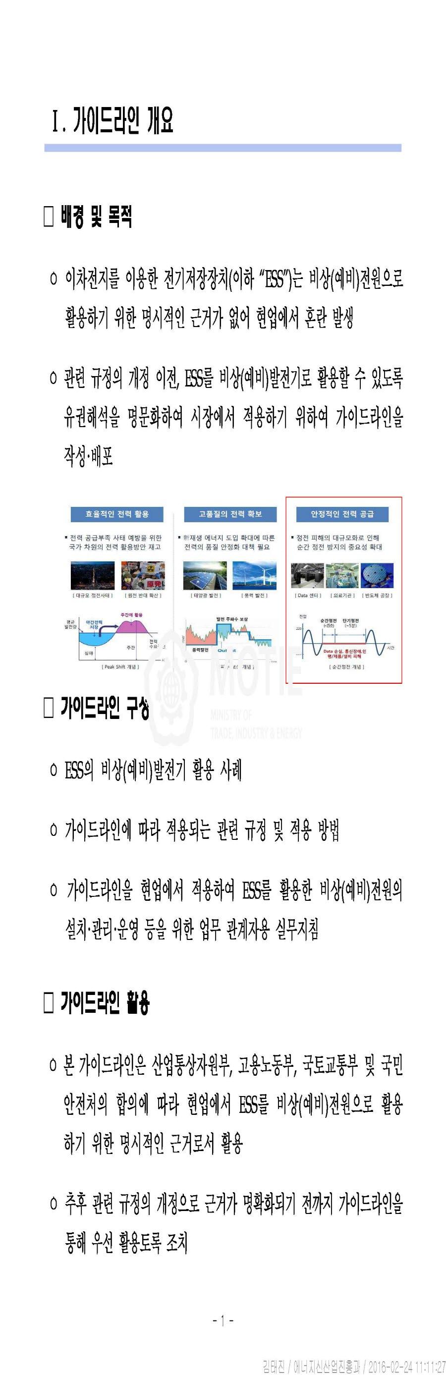 0224 (참고자료) 에너지신산업진흥과, 가이드라인 발표(붙임)_페이지_03.jpg