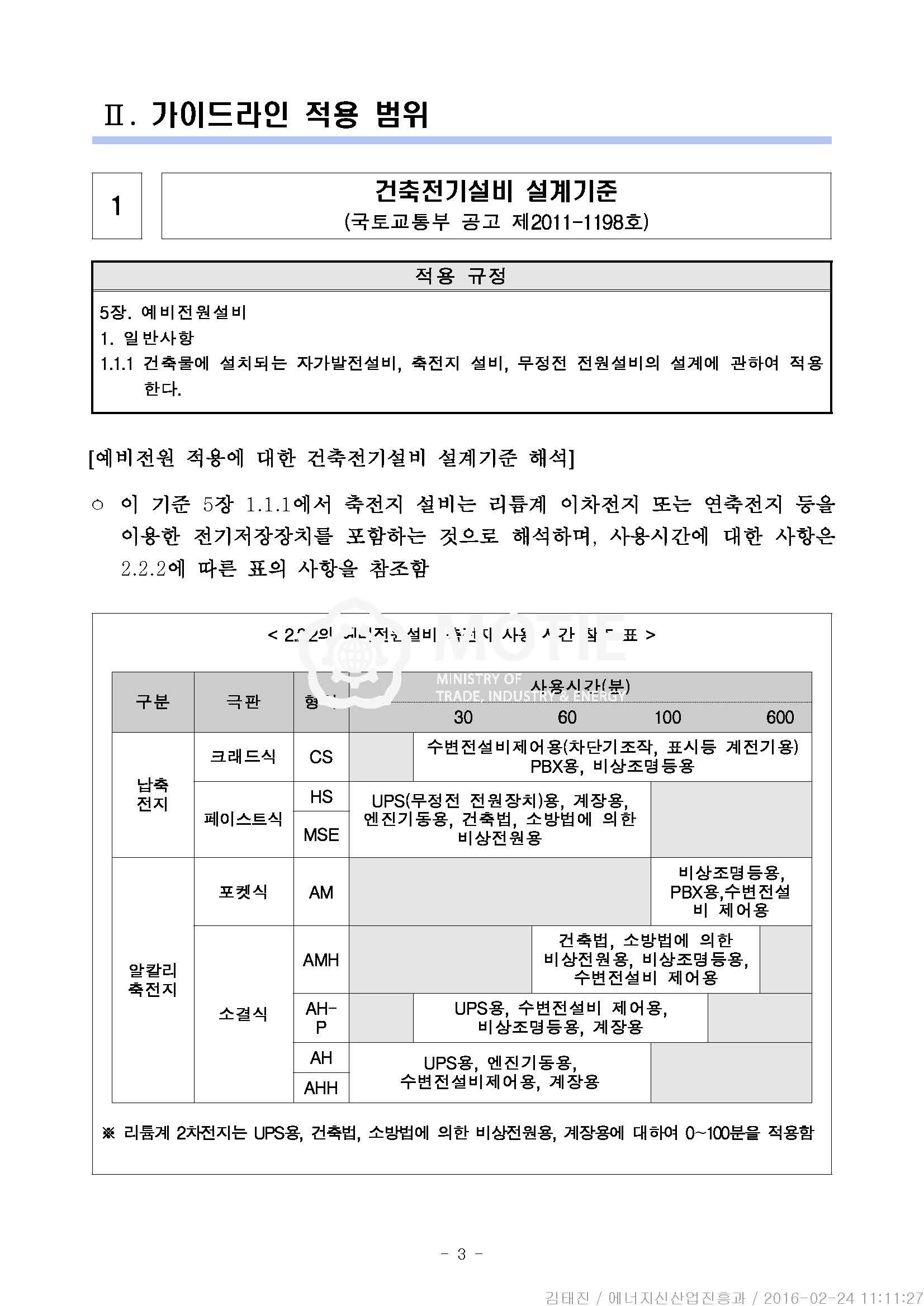 0224 (참고자료) 에너지신산업진흥과, 가이드라인 발표(붙임)_페이지_05.jpg