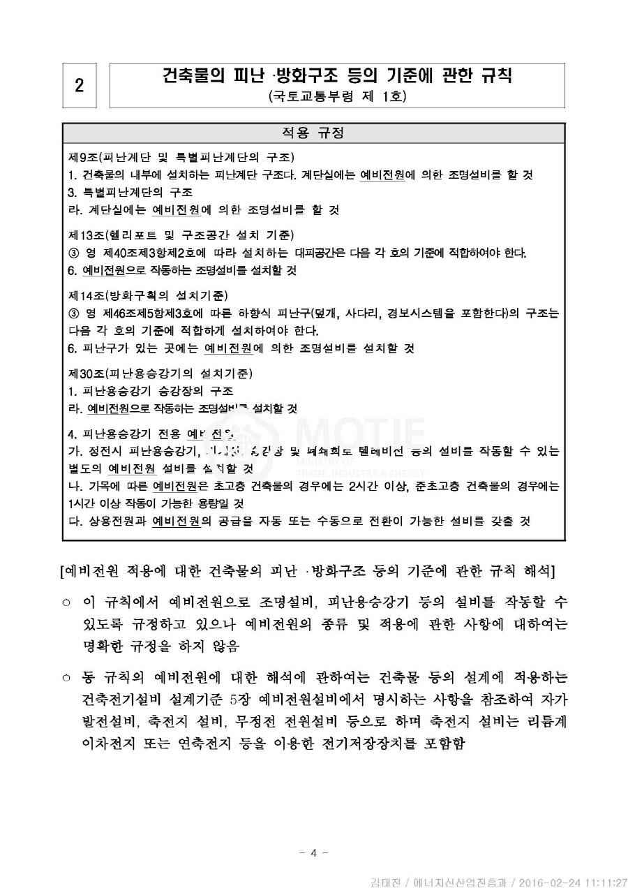 0224 (참고자료) 에너지신산업진흥과, 가이드라인 발표(붙임)_페이지_06.jpg