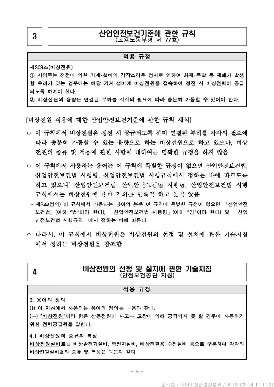 0224 (참고자료) 에너지신산업진흥과, 가이드라인 발표(붙임)_페이지_07.jpg