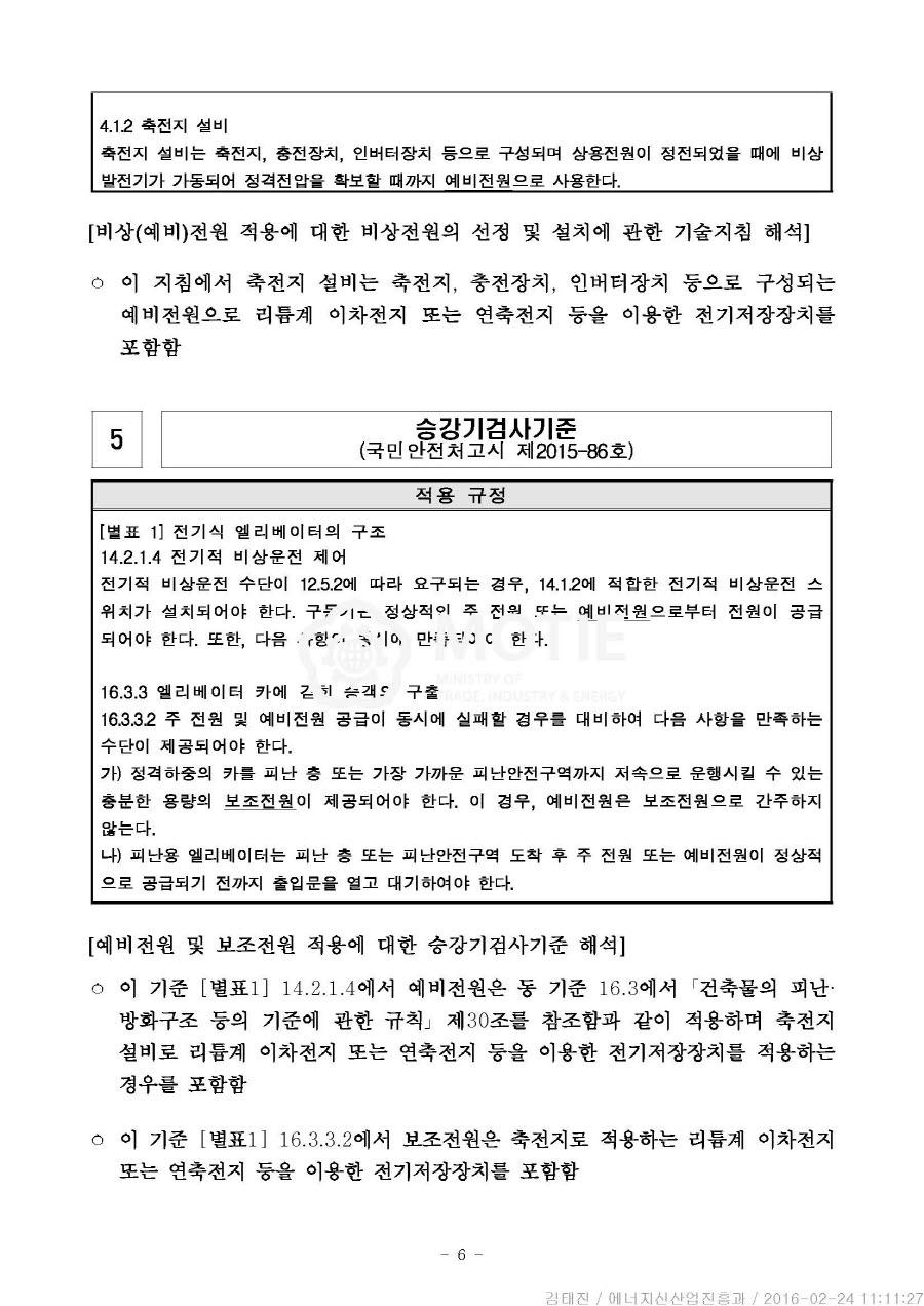 0224 (참고자료) 에너지신산업진흥과, 가이드라인 발표(붙임)_페이지_08.jpg