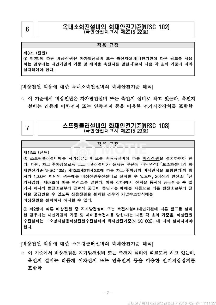 0224 (참고자료) 에너지신산업진흥과, 가이드라인 발표(붙임)_페이지_09.jpg