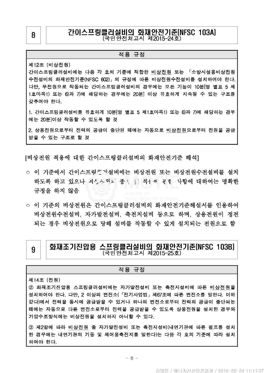0224 (참고자료) 에너지신산업진흥과, 가이드라인 발표(붙임)_페이지_10.jpg