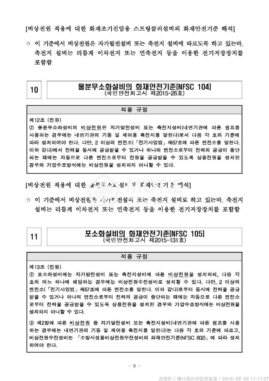 0224 (참고자료) 에너지신산업진흥과, 가이드라인 발표(붙임)_페이지_11.jpg