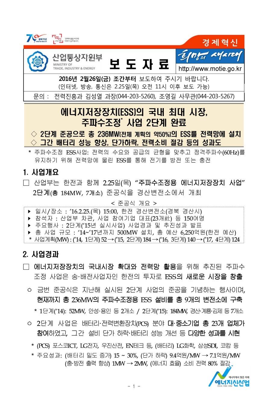 160225 (26일조간) 전력진흥과, 주파수조정용 ESS 사업 2단계 준공식_페이지_1.jpg