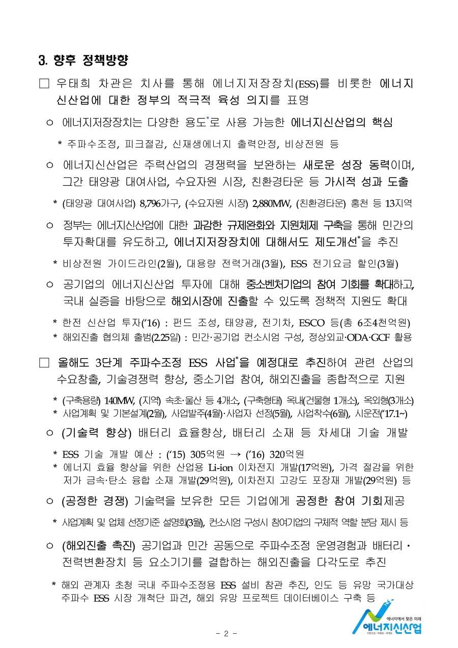 160225 (26일조간) 전력진흥과, 주파수조정용 ESS 사업 2단계 준공식_페이지_2.jpg