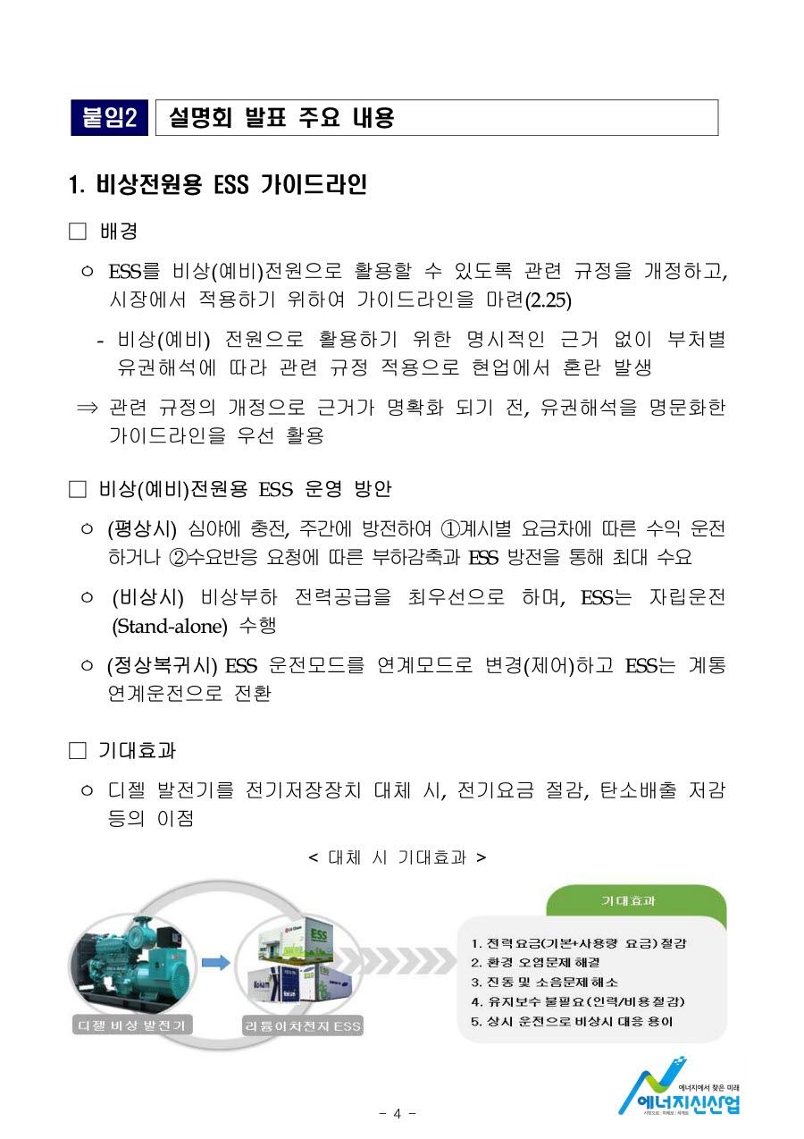 160315 (16일조간) 에너지신산업진흥과, ESS 활용 설명회 개최_페이지_4.jpg