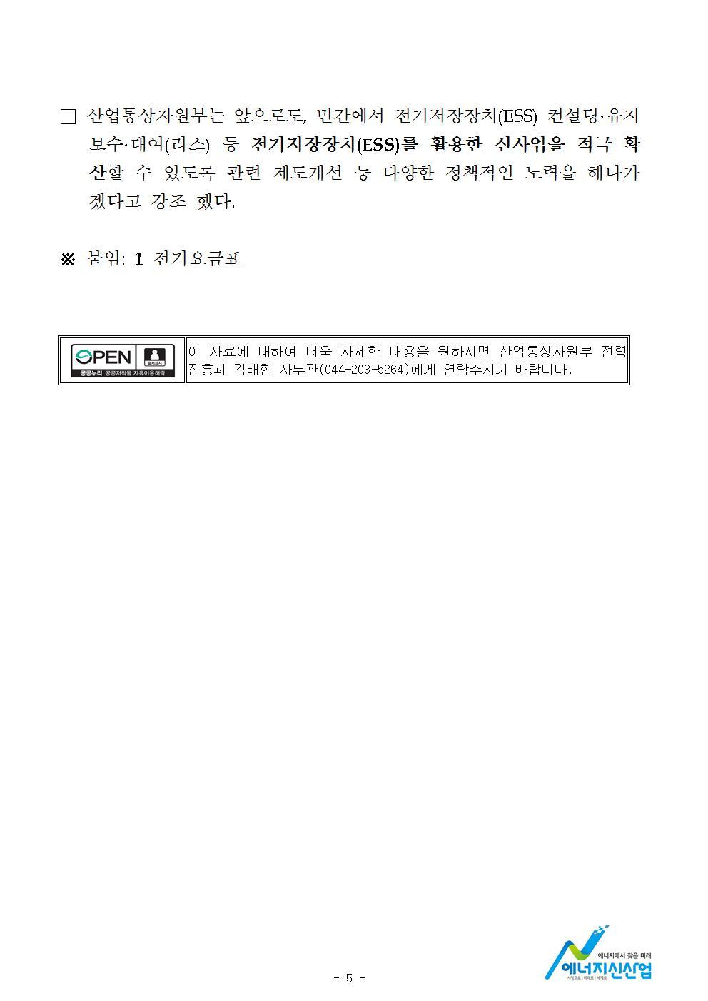 160322 (23일조간) 전력진흥과, 전기저장장치 쓰면 쓸수록 전기요금 절감.pdf [490.7 KB]005.jpg