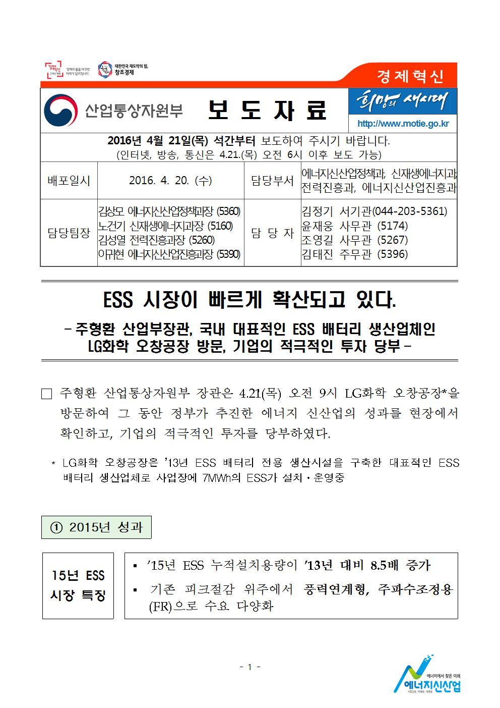 160420 (21일석간) 에너지신산업정책과, 에너지신산업 현장방문.hwp001.jpg