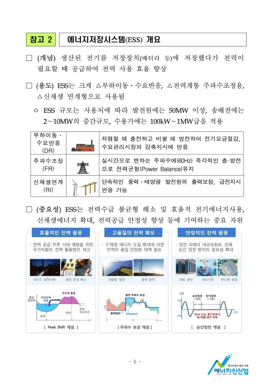 0526 (27일조간) 에너지신산업정책과, 공공기관 ESS, BEMS 설치 의무화_페이지_5.jpg