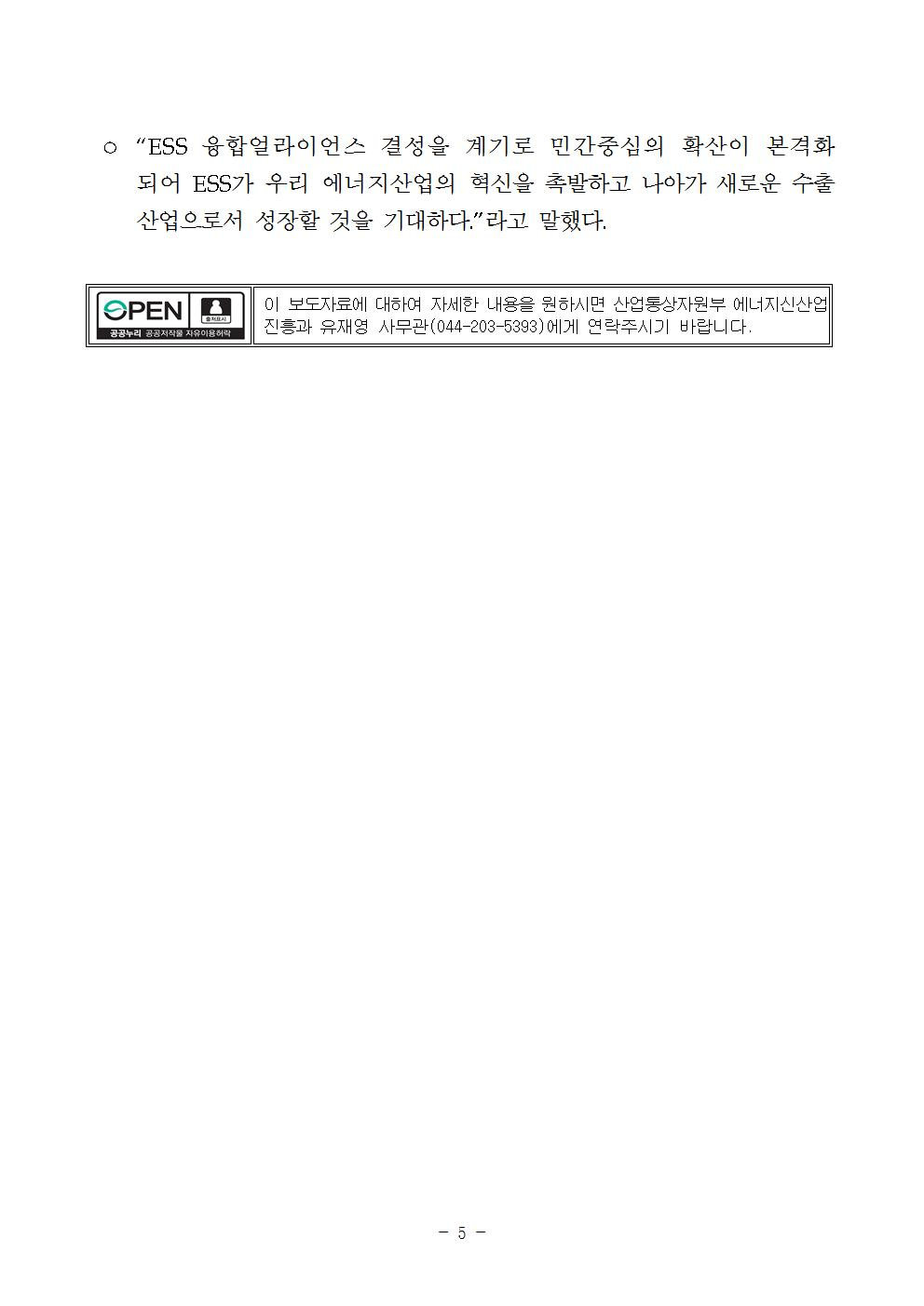 160829_(30일조간) 에너지신산업진흥과, ESS 융합얼라이언스 발족.hwp005.jpg